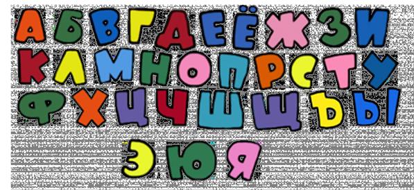 Вокальная азбука